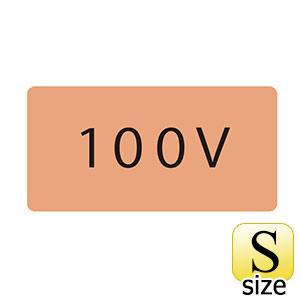 JIS配管識別明示ステッカー HY−102 S 100V 383102