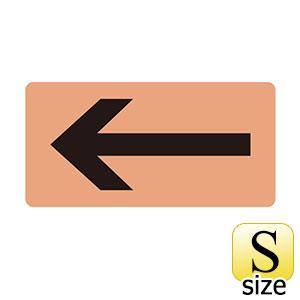 JIS配管識別明示ステッカー HY−107 S ← 383107
