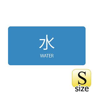 JIS配管識別明示ステッカー HY−201 S 水 383201
