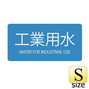 JIS配管識別明示ステッカー HY−202 S 工業用水 383202