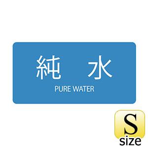 JIS配管識別明示ステッカー HY−204 S 純水 383204