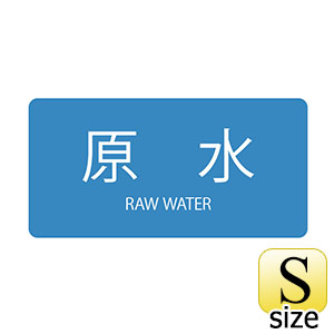 JIS配管識別明示ステッカー HY−205 S 原水 383205