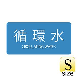 JIS配管識別明示ステッカー HY−211 S 循環水 383211