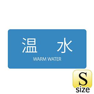JIS配管識別明示ステッカー HY−212 S 温水 383212
