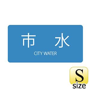 JIS配管識別明示ステッカー HY−214 S 市水 383214