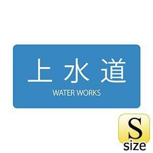 JIS配管識別明示ステッカー HY−215 S 上水道 383215