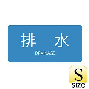 JIS配管識別明示ステッカー HY−216 S 排水 383216
