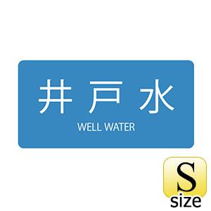 JIS配管識別明示ステッカー HY−217 S 井戸水 383217
