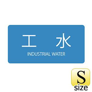 JIS配管識別明示ステッカー HY−221 S 工水 383221