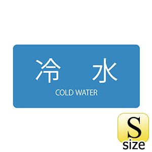 JIS配管識別明示ステッカー HY−228 S 冷水 383228