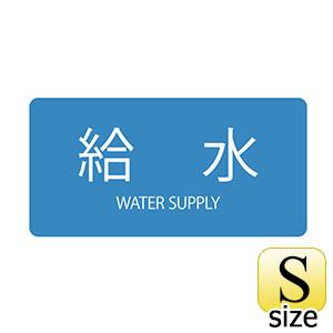 JIS配管識別明示ステッカー HY−229 S 給水 383229