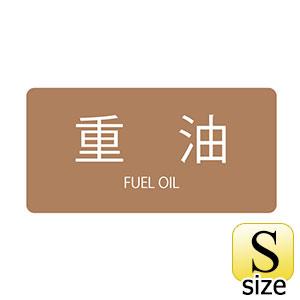 JIS配管識別明示ステッカー HY−302 S 重油 383302