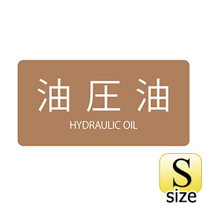 JIS配管識別明示ステッカー HY−305 S 油圧油 383305
