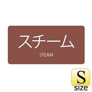 JIS配管識別明示ステッカー HY−402 S スチーム 383402
