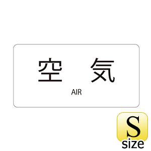 JIS配管識別明示ステッカー HY−501 S 空気 383501
