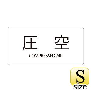 JIS配管識別明示ステッカー HY−503 S 圧空 383503