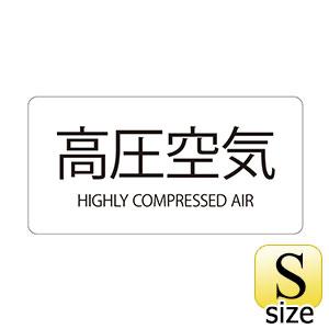 JIS配管識別明示ステッカー HY−504 S 高圧空気 383504