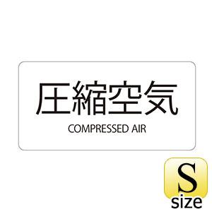 JIS配管識別明示ステッカー HY−508 S 圧縮空気 383508