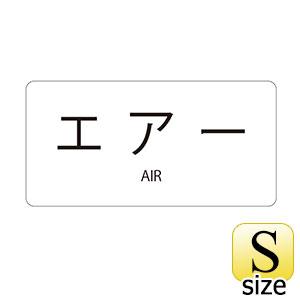 JIS配管識別明示ステッカー HY−512 S エアー 383512