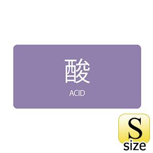 JIS配管識別明示ステッカー HY−601 S 酸 383601