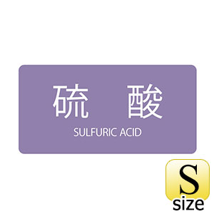 JIS配管識別明示ステッカー HY−602 S 硫酸 383602