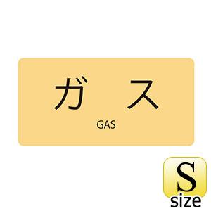 JIS配管識別明示ステッカー HY−702 S ガス 383702
