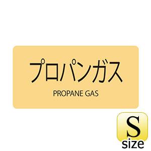 JIS配管識別明示ステッカー HY−704 S プロパンガス 383704