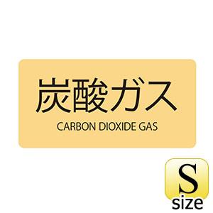 JIS配管識別明示ステッカー HY−710 S 炭酸ガス 383710
