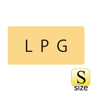 JIS配管識別明示ステッカー HY−722 S LPG 383722