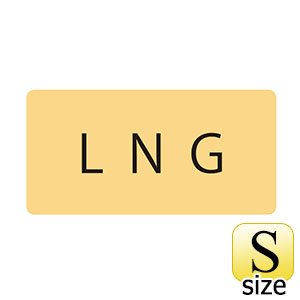 JIS配管識別明示ステッカー HY−726 S LNG 383726
