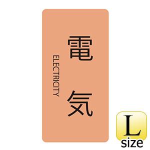 JIS配管識別明示ステッカー HT−101 L 電気 384101