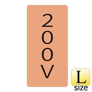 JIS配管識別明示ステッカー HT−104 L 200V 384104