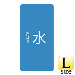 JIS配管識別明示ステッカー HT−201 L 水 384201