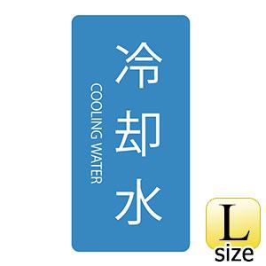 JIS配管識別明示ステッカー HT−203 L 冷却水 384203