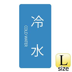 JIS配管識別明示ステッカー HT−228 L 冷水 384228