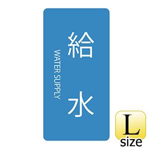 JIS配管識別明示ステッカー HT−229 L 給水 384229
