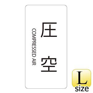 JIS配管識別明示ステッカー HT−503 L 圧空 384503