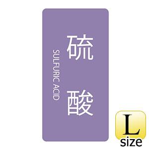 JIS配管識別明示ステッカー HT−602 L 硫酸 384602