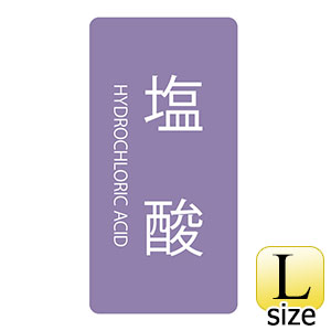 JIS配管識別明示ステッカー HT−603 L 塩酸 384603