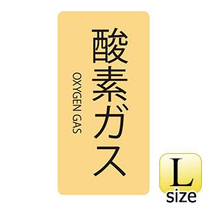 JIS配管識別明示ステッカー HT−705 L 酸素ガス 384705
