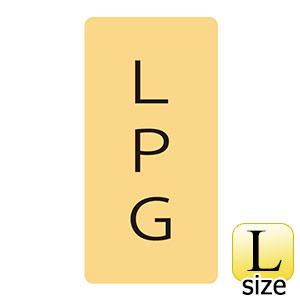 JIS配管識別明示ステッカー HT−722 L LPG 384722