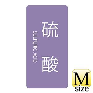 JIS配管識別明示ステッカー HT−602 M 硫酸 385602