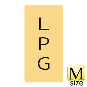 JIS配管識別明示ステッカー HT−722 M LPG 385722
