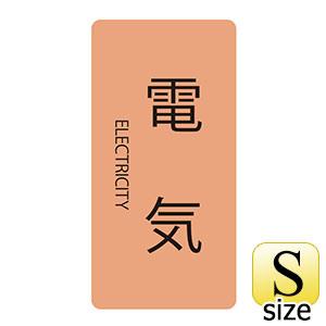 JIS配管識別明示ステッカー HT−101 S 電気 386101