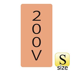 JIS配管識別明示ステッカー HT−104 S 200V 386104