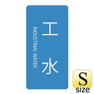 JIS配管識別明示ステッカー HT−221 S 工水 386221