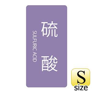 JIS配管識別明示ステッカー HT−602 S 硫酸 386602