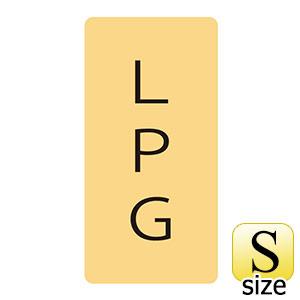 JIS配管識別明示ステッカー HT−722 S LPG 386722