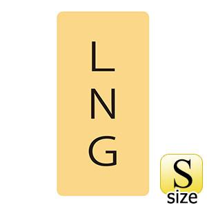 JIS配管識別明示ステッカー HT−726 S LNG 386726