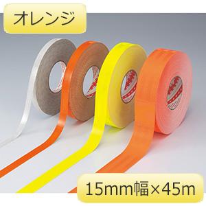 高輝度反射テープ SL1545−YR 15mm幅×45m 390015